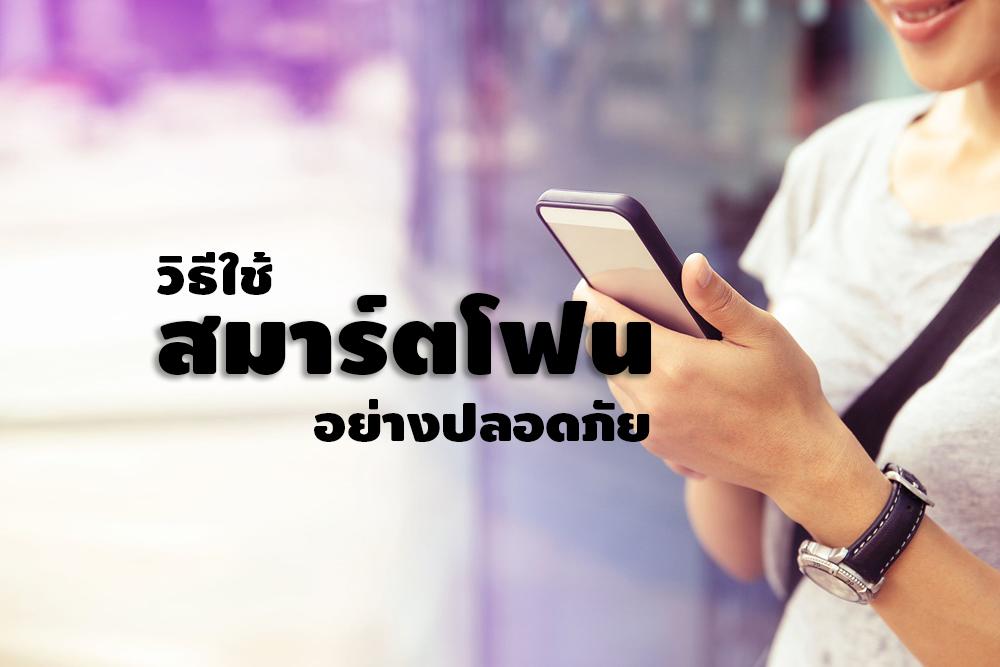 วิธีใช้สมาร์ตโฟนอย่างปลอดภัย thaihealth