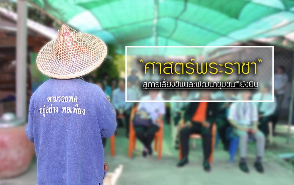 'ศาสตร์พระราชา' สู่การเลี้ยงชีพและพัฒนาชุมชนที่ยั่งยืน  thaihealth