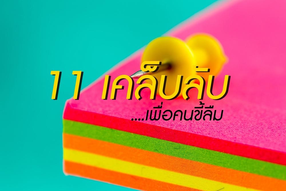 11 เคล็บลับ เพื่อคนขี้ลืม thaihealth