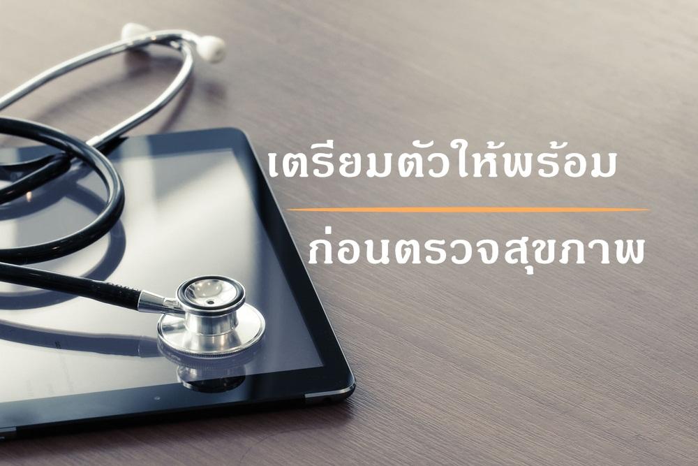 เตรียมตัวให้พร้อม ก่อนตรวจสุขภาพ thaihealth