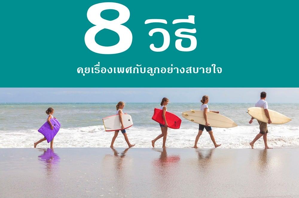 8 วิธี คุยเรื่องเพศกับลูกอย่างสบายใจ thaihealth