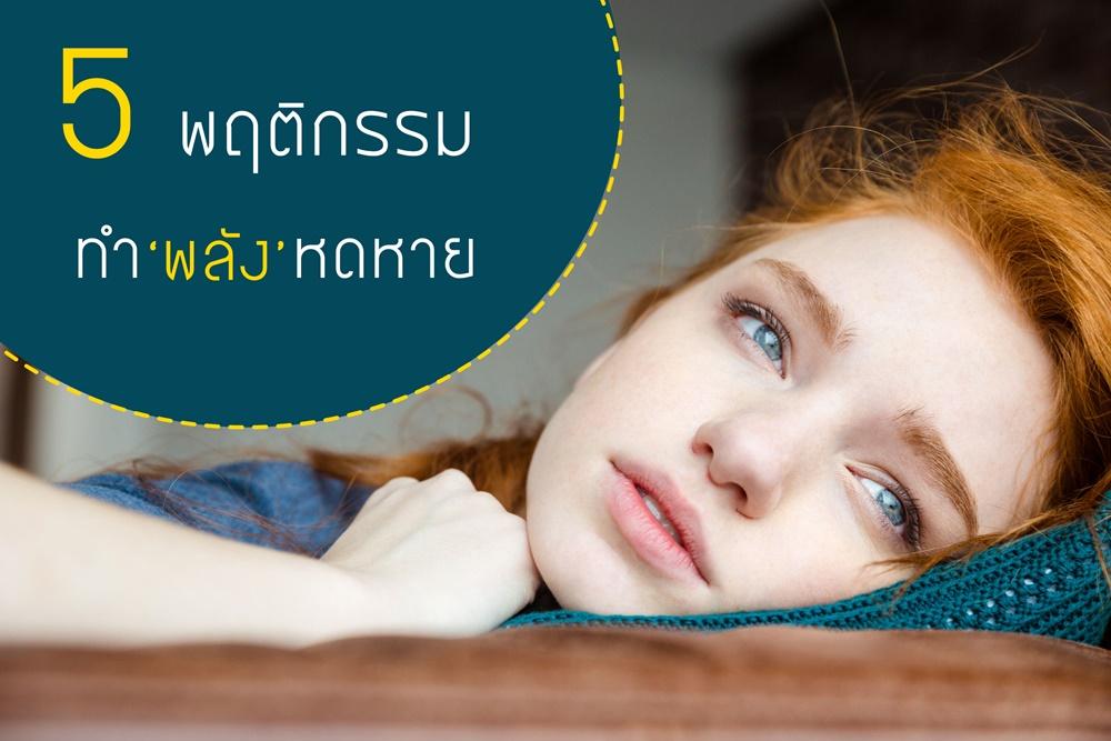5 พฤติกรรม ทำ 'พลัง' หดหาย thaihealth