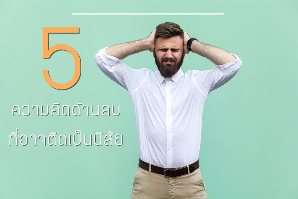 5 ความคิดด้านลบ ที่อาจติดเป็นนิสัย thaihealth