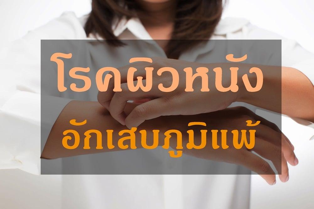 โรคผิวหนังอักเสบภูมิแพ้ thaihealth