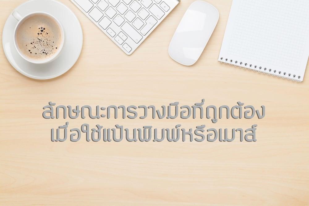ลักษณะการวางมือที่ถูกต้อง เมื่อใช้แป้นพิมพ์หรือเมาส์ thaihealth