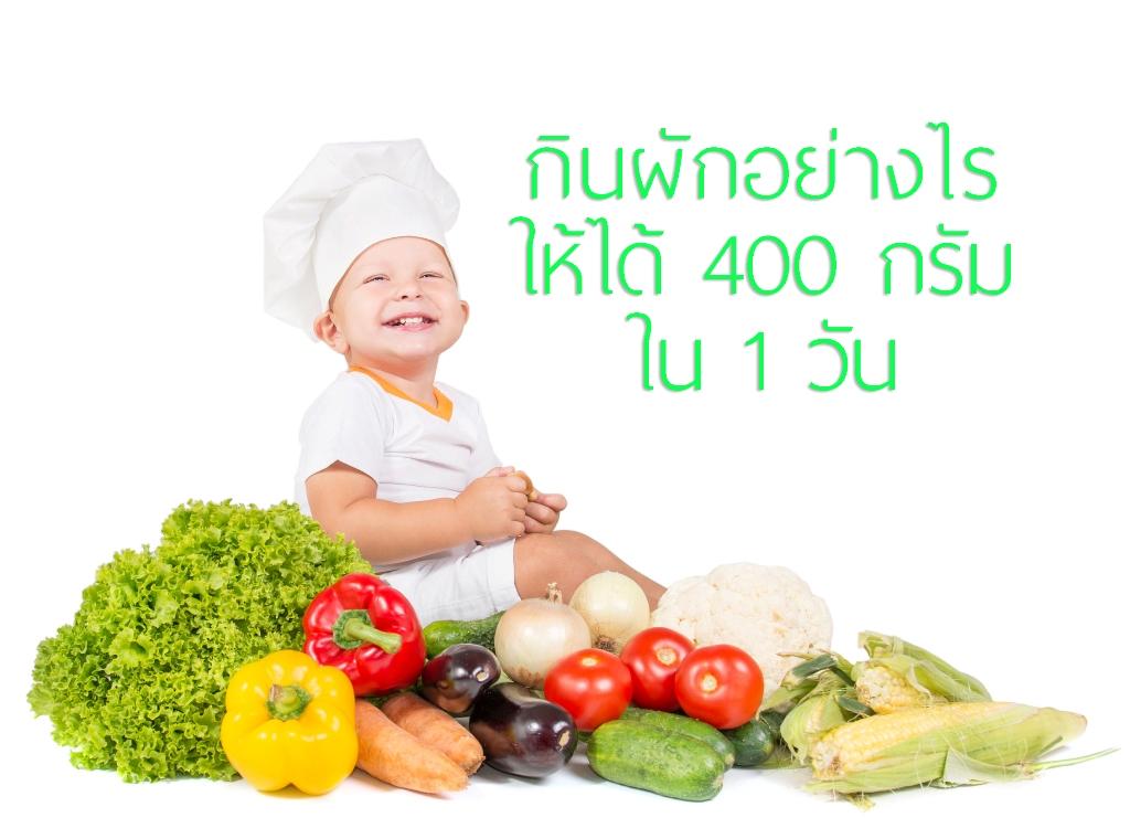 กินผักอย่างไร ให้ได้ 400 กรัม ใน 1 วัน thaihealth
