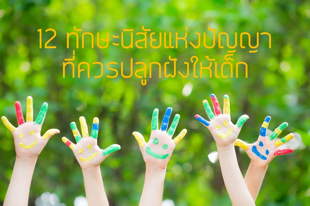 12 ทั�ษะ�ิสัย�ห���ั��าที��วร�ลู��ั��ห�เด�� thaihealth