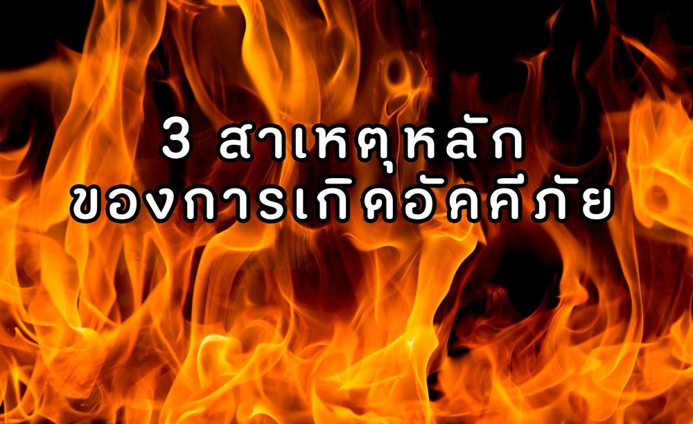 3 สาเหตุหลั��อ��ารเ�ิดอั��ีภัย thaihealth