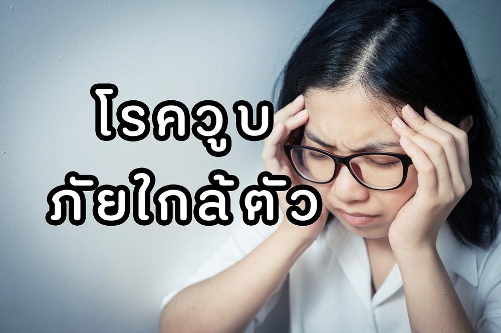 �ร�วู� ภัย��ล�ตัว�า��ารทำ�า� thaihealth