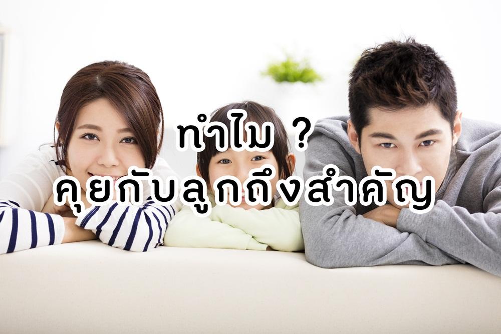 ทำ�ม�ุย�ั�ลู�ถึ�สำ�ั� thaihealth