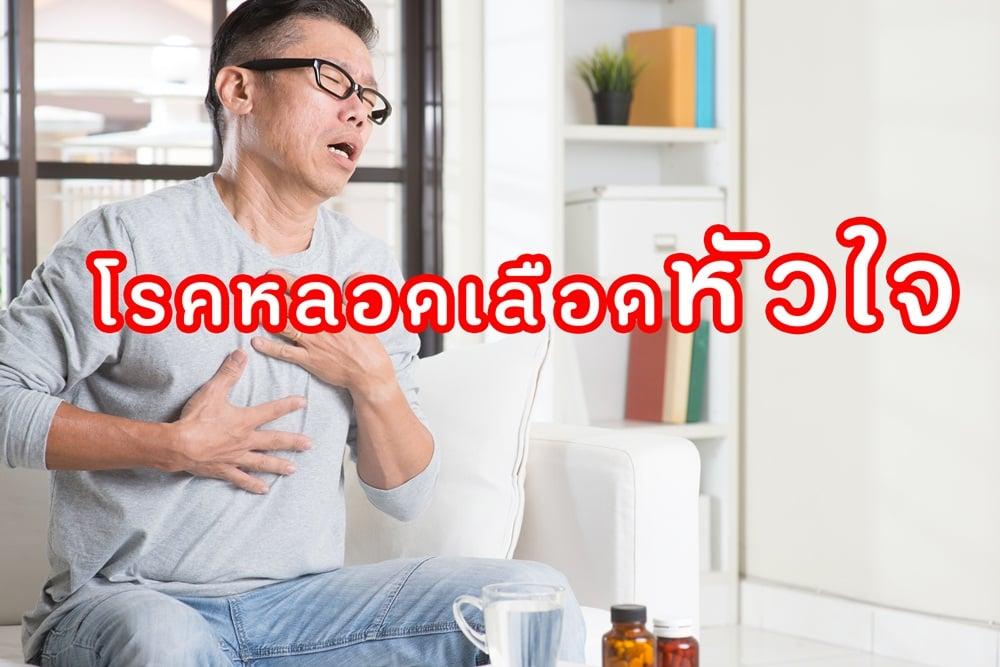 �ร�หลอดเลือดหัว�� thaihealth
