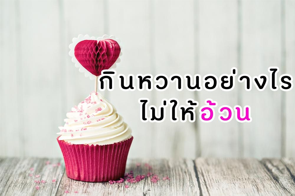 กินหวานอย่างไรไม่ให้อ้วน thaihealth