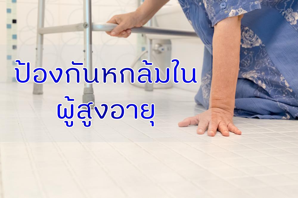 ��อ��ั��ารห�ล�ม thaihealth