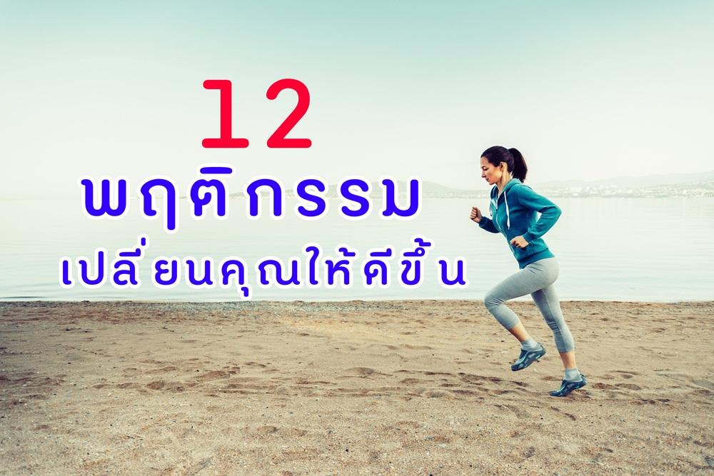 12 �ฤติ�รรม เ�ลี�ย��ุณ�ห�ดี�ึ�� thaihealth