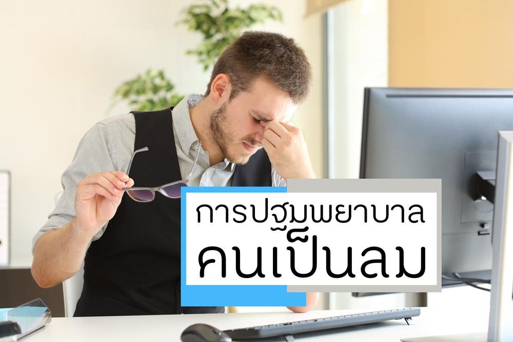 การปฐมพยาบาล คนเป็นลม thaihealth