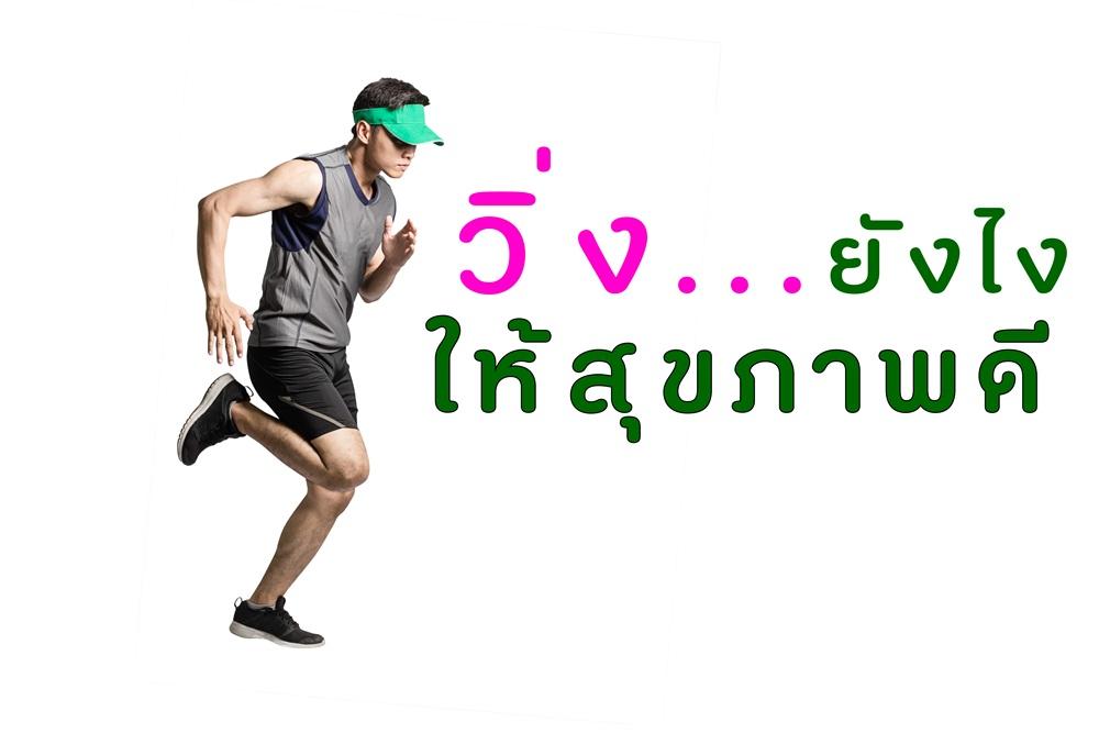 วิ�� ยั����ห�สุ�ภา�ดี  thaihealth