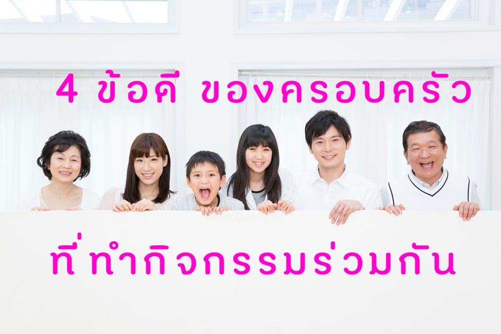 4 ��อดี �อ��รอ��รัวที�ทำ�ิ��รรมร�วม�ั� thaihealth