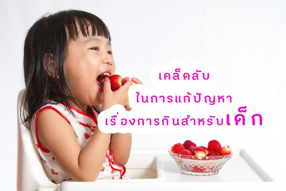 เคล็ดลับในการแก้ปัญหาเรื่องการกินสำหรับเด็ก thaihealth