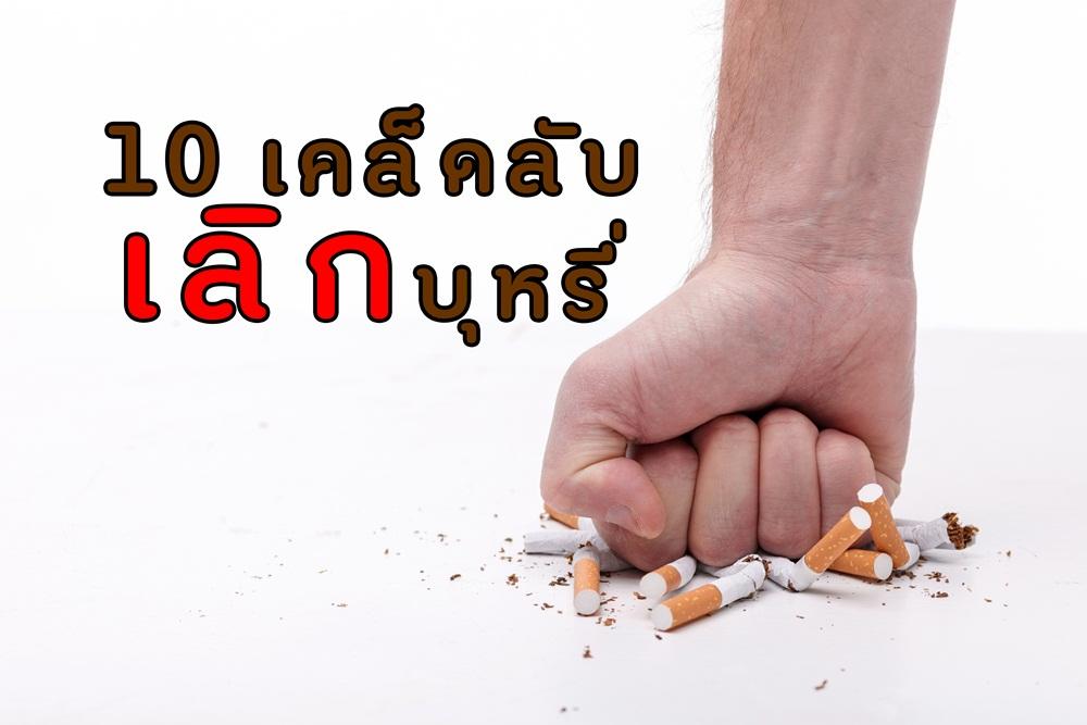 10 เคล็ดลับวิธีเลิกบุหรี่ thaihealth