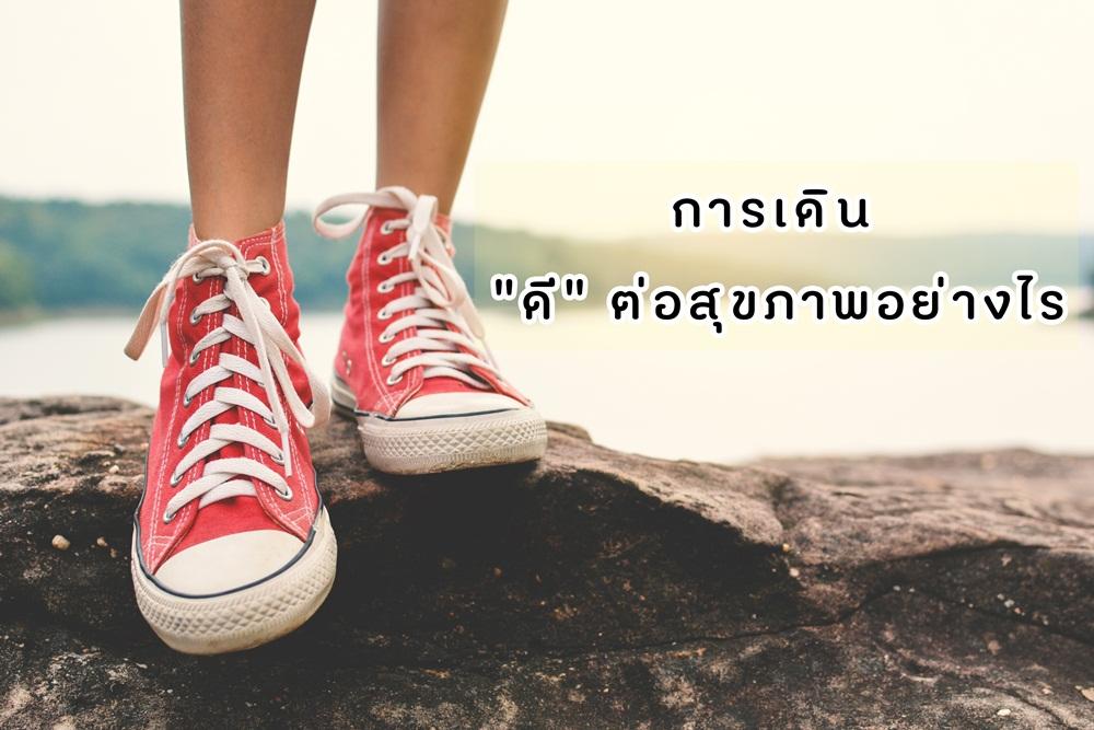การเดิน