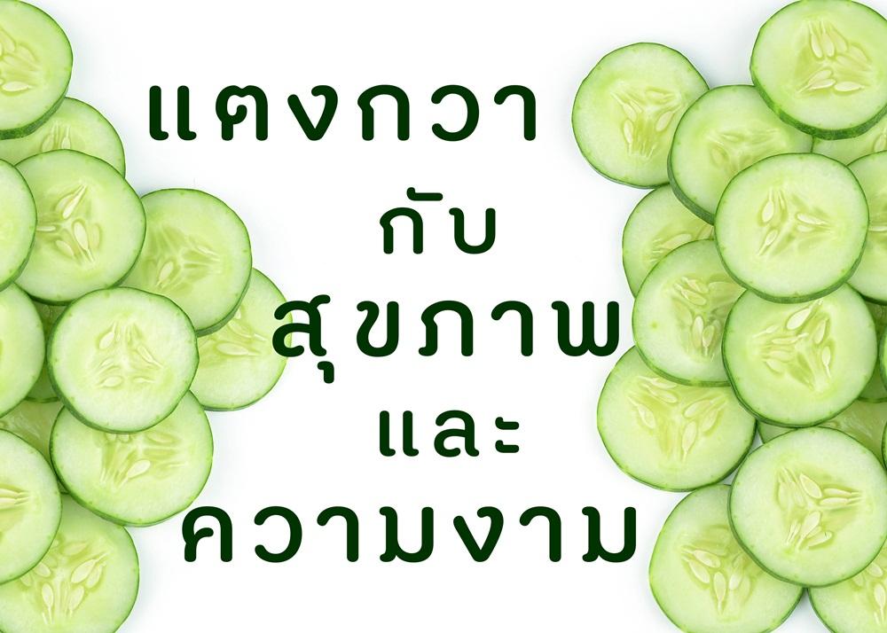 แตงกวากับสุขภาพและความงาม thaihealth