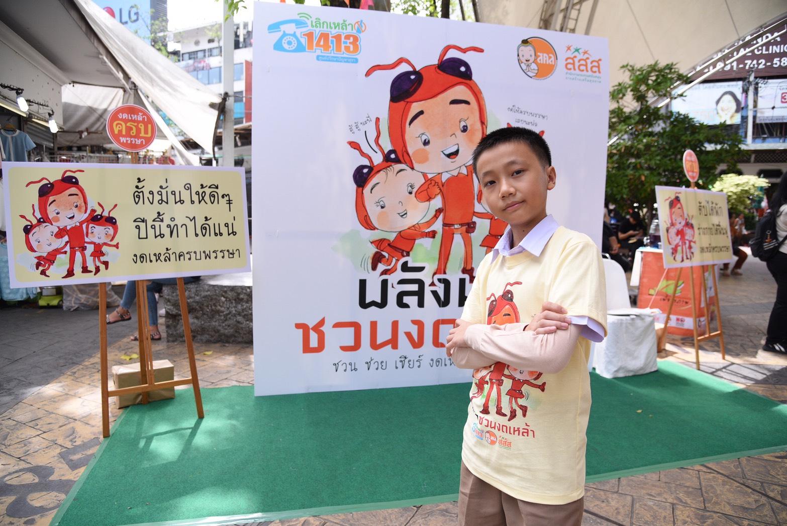 ปลุกพลังมด ชวน ช่วย เชียร์ นักดื่มให้งดเหล้าครบพรรษา thaihealth