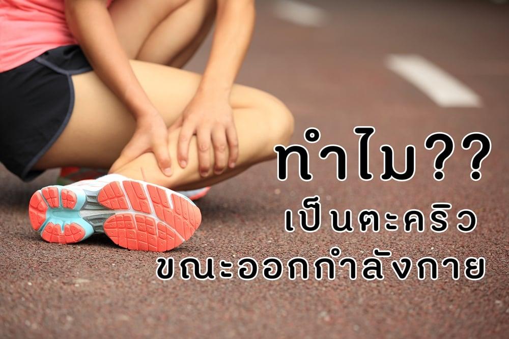 ทำ�มถึ�เ���ตะ�ริว�ณะออ��ำลั��าย thaihealth
