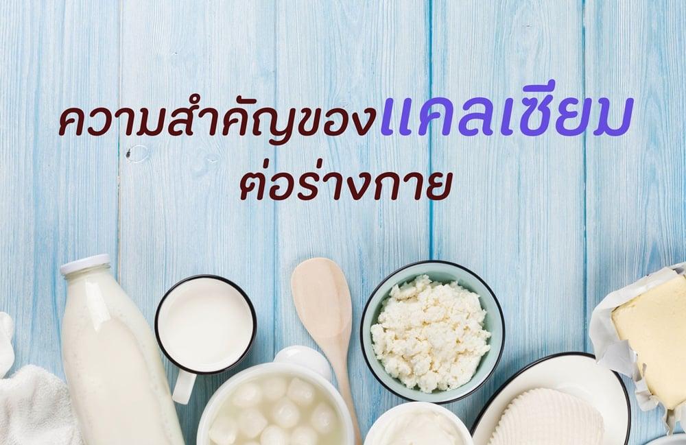 à¸�วามสำà¸�ัà¸�à¸�อà¸�à¹�à¸�ลเà¸�ียมตà¹�อรà¹�าà¸�à¸�าย thaihealth