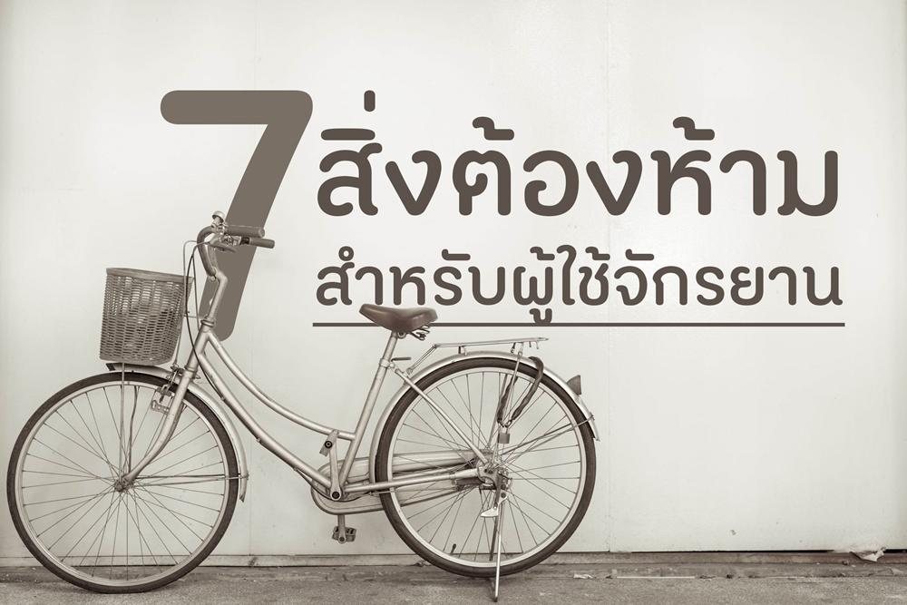 7 สิ��ต�อ�ห�ามสำหรั��ู�����ั�รยา� thaihealth