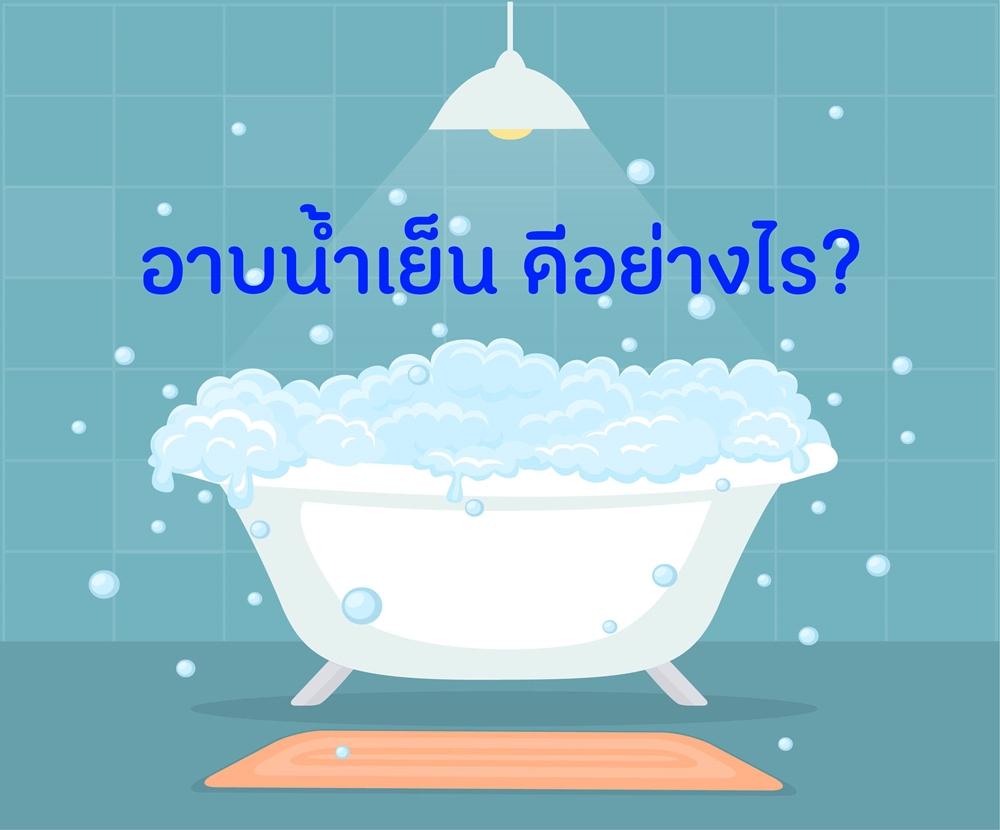 อาà¸�à¸�à¹�ำเยà¹�à¸� ดีอยà¹�าà¸�à¹�ร? thaihealth