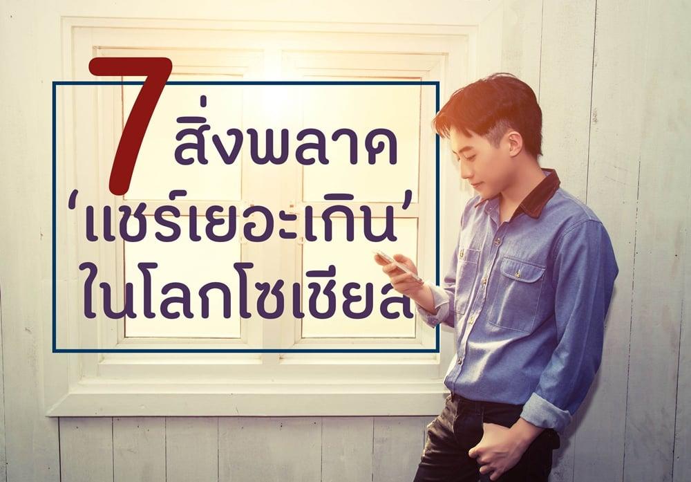 7 สิà¹�à¸�à¸�ลาด â€�à¹�à¸�รà¹�เยอะเà¸�ิà¸�â€�à¹�à¸�à¹�ลà¸�à¹�à¸�เà¸�ียล thaihealth