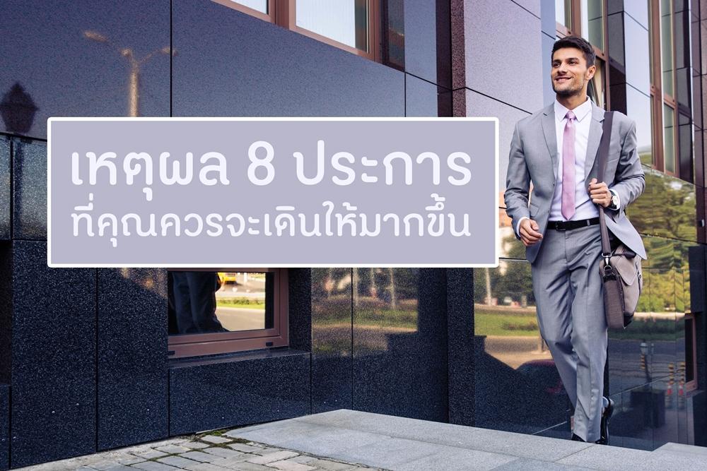 เหตุà¸�ล 8 à¸�ระà¸�าร ทีà¹�à¸�ุณà¸�วรà¸�ะเดิà¸�à¹�หà¹�มาà¸�à¸�ึà¹�à¸� thaihealth