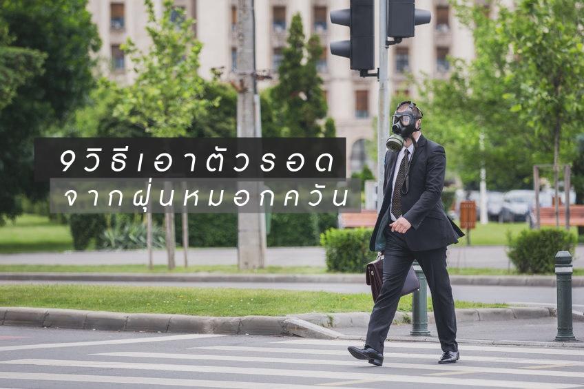 9 วิà¸�ีเอาตัวรอดà¸�าà¸�à¸�ุà¹�à¸�หมอà¸�à¸�วัà¸� thaihealth
