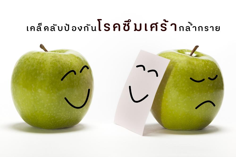 เคล็ดลับป้องกันโรคซึมเศร้ากล้ำกราย thaihealth