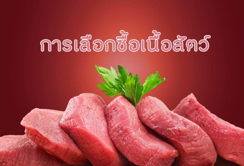 การเลือกซื้อเนื้อสัตว์ thaihealth