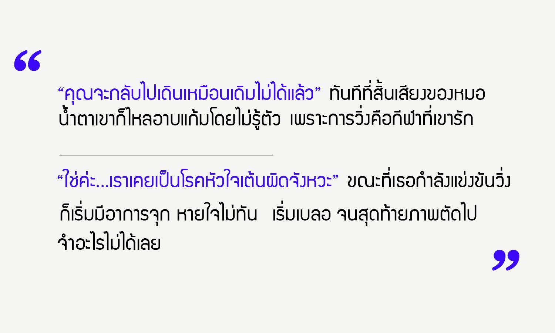 'ก้าว' สู่ความสุข thaihealth