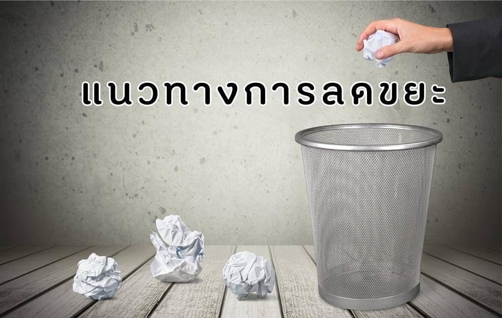 แนวทางการลดขยะ thaihealth
