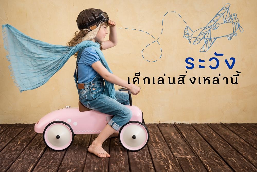 ระวัง เด็กเล่นสิ่งเหล่านี้ thaihealth