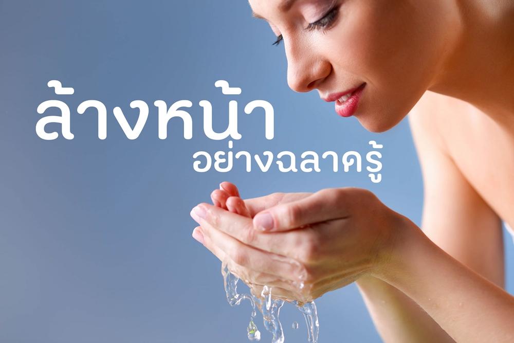 ล้างหน้าอย่างฉลาดรู้ thaihealth