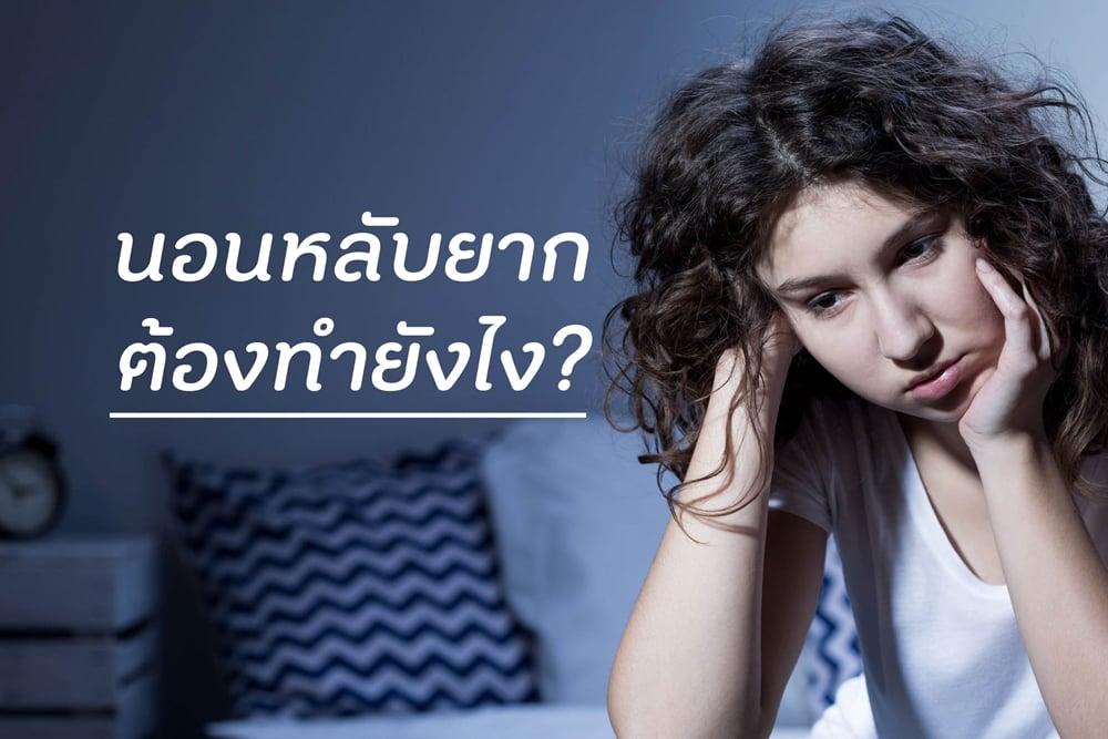 นอนหลับยากต้องทำยังไง? thaihealth