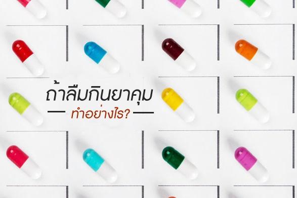 ถ้าลืมกินยาคุมทำอย่างไร? thaihealth