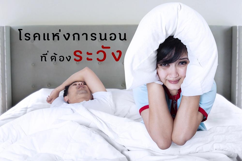 โรคแห่งการนอนที่ต้องระวัง thaihealth