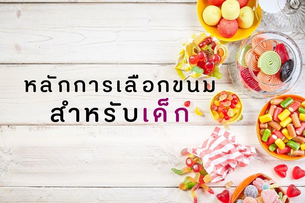 หลักการเลือกขนมสำหรับเด็ก thaihealth