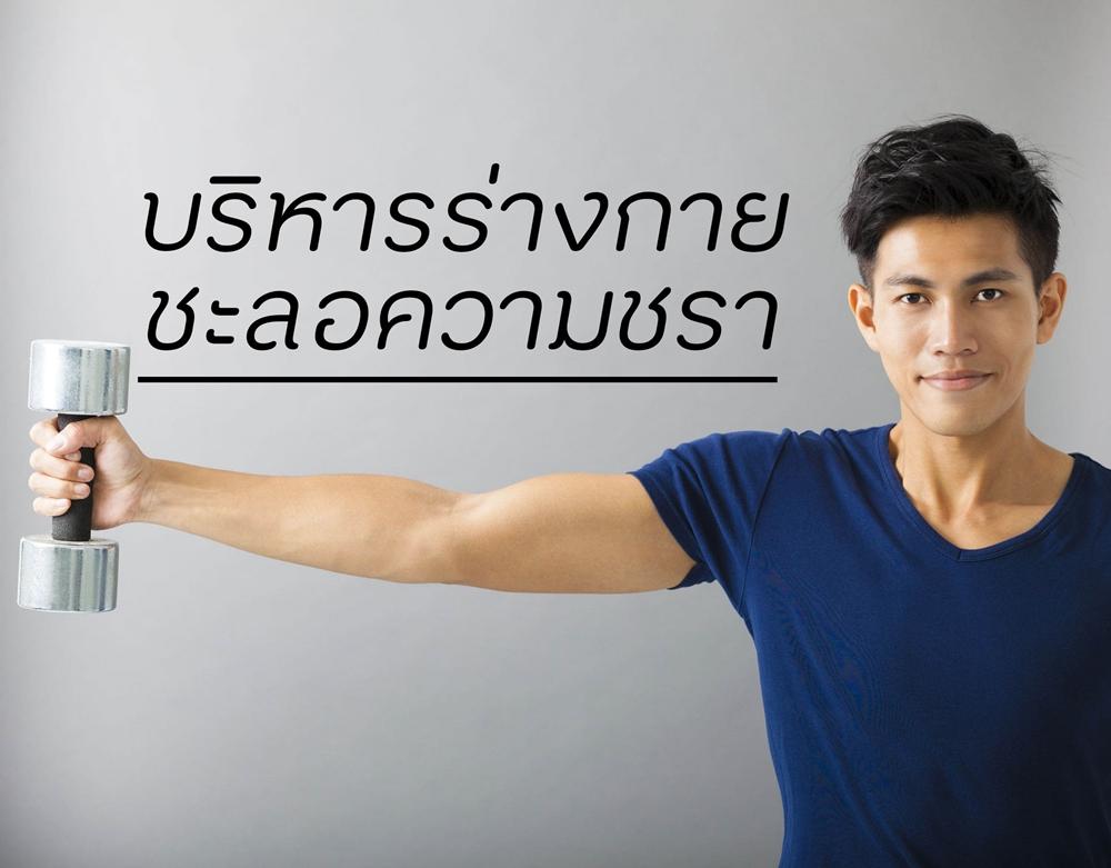 �ริหารร�า��าย�ะลอ�วาม�รา thaihealth