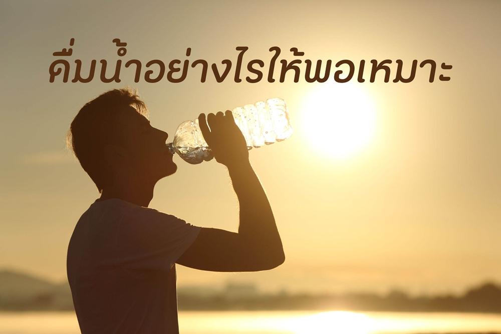 ดื�ม��ำอย�า��ร�ห��อเหมาะ thaihealth