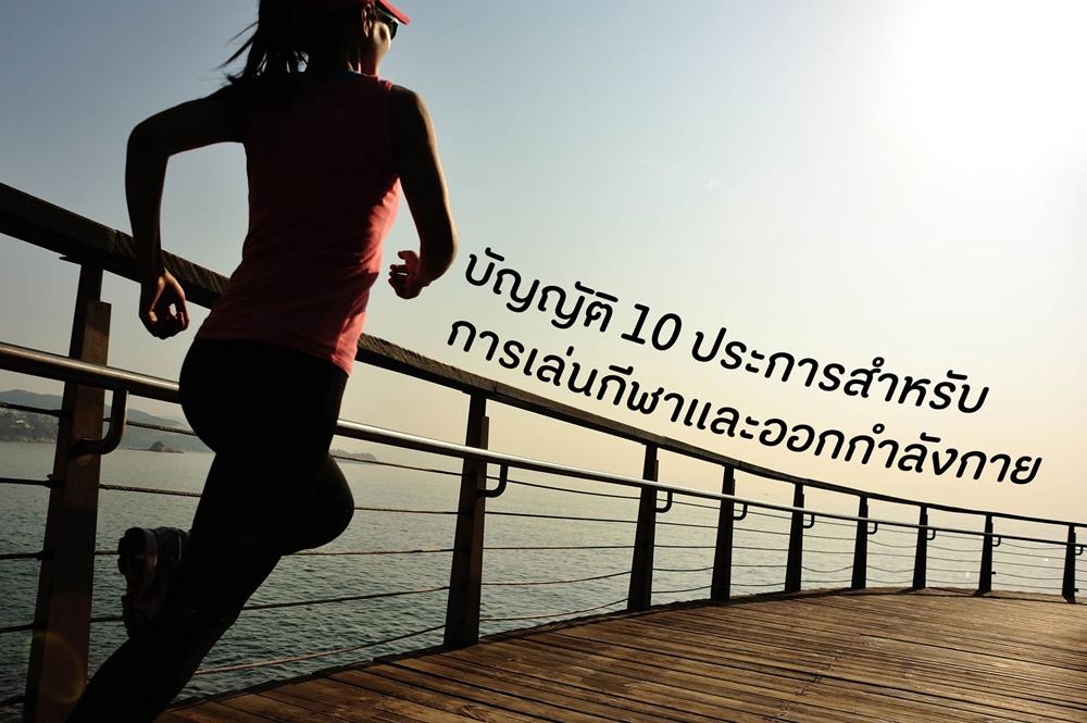 �ั��ัติ 10 �ระ�ารสำหรั��ารเล���ีฬา�ละออ��ำลั��าย thaihealth
