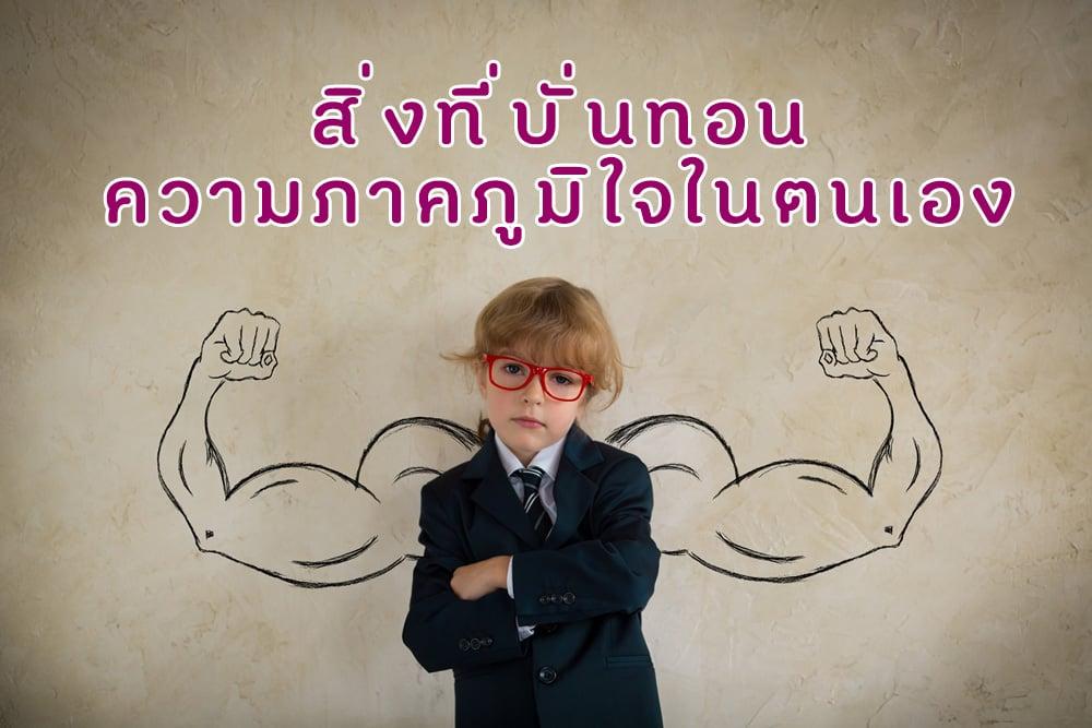 สิ��ที��ั��ทอ��วามภา�ภูมิ����ต�เอ� thaihealth