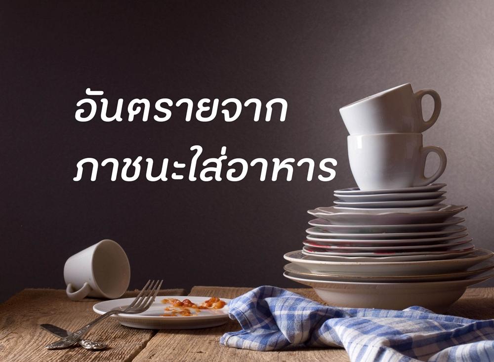 อั�ตราย�า�ภา��ะ�ส�อาหาร thaihealth