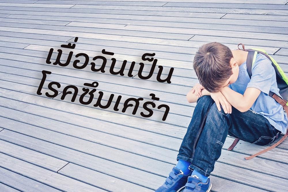 เมื�อ�ั�เ����ร��ึมเศร�า thaihealth