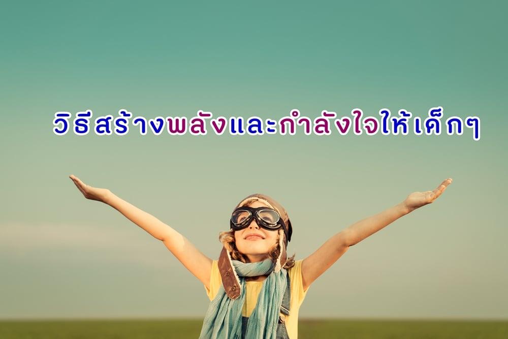 วิ�ีสร�า��ลั��ละ�ำลั����ห�เด���  thaihealth
